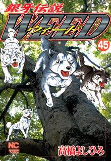 銀牙伝説ウィード 45