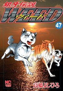 銀牙伝説ウィード 47