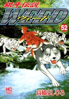 銀牙伝説ウィード 52