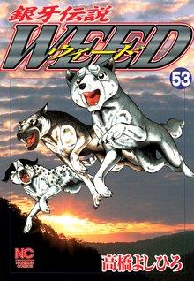 銀牙伝説ウィード 53