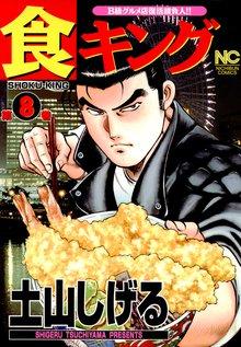 食キング 8