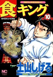食キング 10