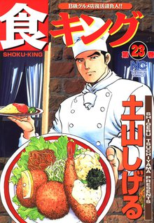 食キング 23