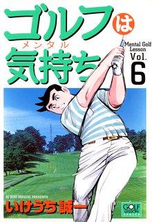 ゴルフは気持ち 6