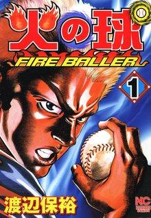 火の球 1