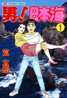 男!日本海