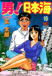 男!日本海 10