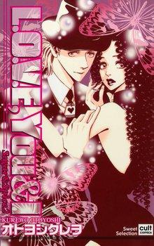 L.O.V.E,You&I〈Sugar&Spice2〉