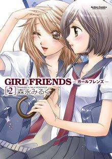 GIRL FRIENDS 2巻