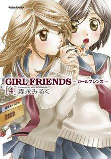GIRL FRIENDS 4巻