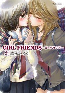GIRL FRIENDS 5巻