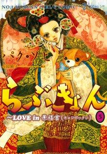 らぶきょん~LOVE in 景福宮(5)