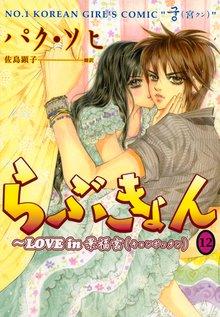 らぶきょん~LOVE in 景福宮(12)