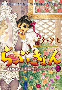 らぶきょん~LOVE in 景福宮(14)