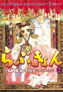 らぶきょん~LOVE in 景福宮(16)