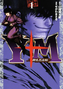 Y十M(ワイじゅうエム)~柳生忍法帖~
