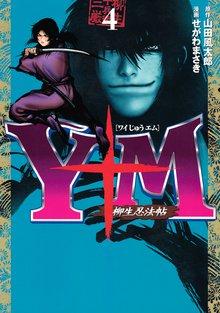 Y十M(ワイじゅうエム)~柳生忍法帖~(4)