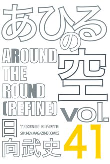 あひるの空(41) AROUND THE ROUND[REFINE]