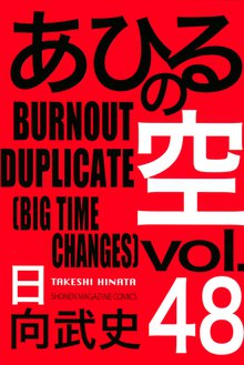 あひるの空(48) BURNOUT DUPLICATE[BIG TIME CHANGES]