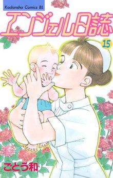 エンジェル日誌(15)