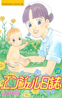 エンジェル日誌(28)