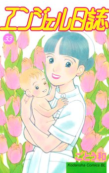 エンジェル日誌(33)
