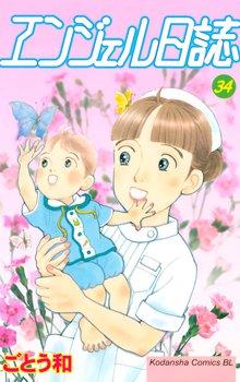 エンジェル日誌(34)