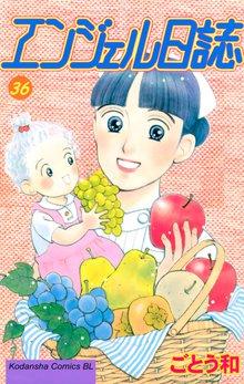 エンジェル日誌(36)