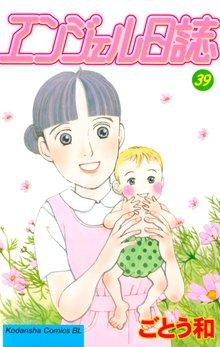エンジェル日誌(39)