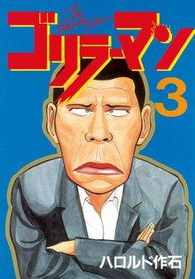 ゴリラーマン(3)