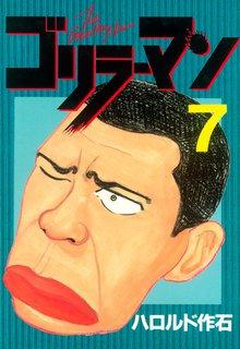 ゴリラーマン(7)