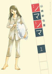 シマシマ(1)