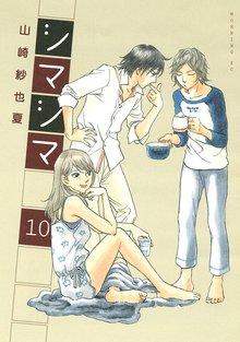 シマシマ(10)