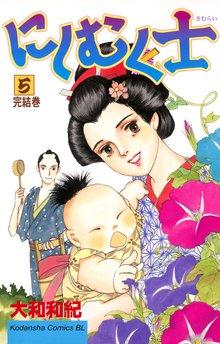 にしむく士(5)