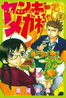ヤンキー君とメガネちゃん(2)