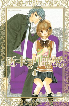 近キョリ恋愛(4)