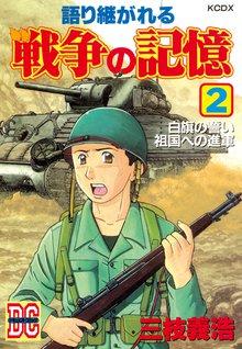 語り継がれる戦争の記憶(2)