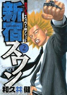 新宿スワン(2)