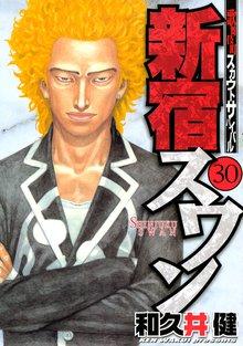 新宿スワン(30)
