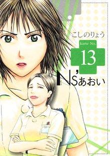 Ns'あおい(13)