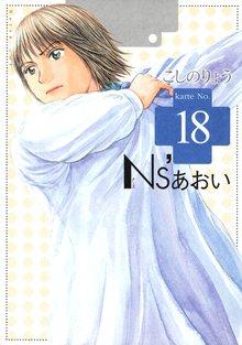 Ns'あおい(18)
