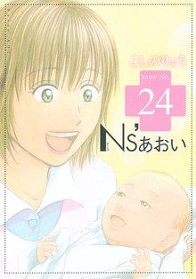 Ns'あおい(24)