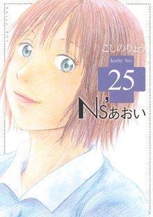 Ns'あおい(25)