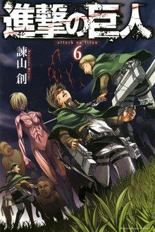 進撃の巨人(6)