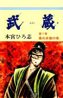 武蔵 第1巻