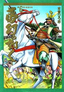 夢幻の如く 第6巻