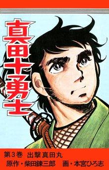 真田十勇士 第3巻