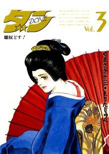 ダン Vol.3