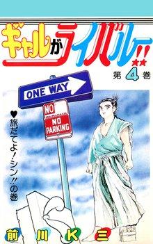 ギャルがライバル!! 第4巻