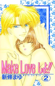 Make Loveしよ!! 2巻